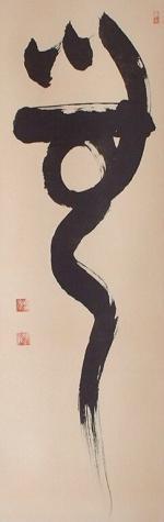 calligraphie d'Eizan Rôshi de 2002, le MU