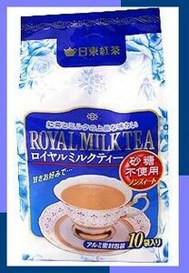 1_Royal_Milk_Tea