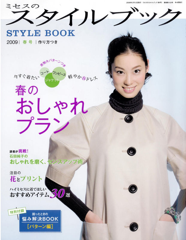 Couv STYLE BOOK
