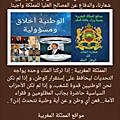 المملكة المغربية : إذا تركنا الملك وحده يواجه التحديات ليحافظ على إستقرار الوطن، و إذا لم نكن نحن الوطنيين قدوة للشعب، و إذا لم