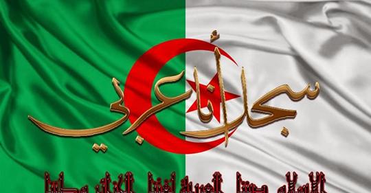 Réveil de l'Algérie arabe