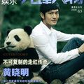 Huang xiao ming: protect panda go! go! go!