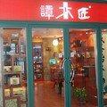Boutique de peignes
