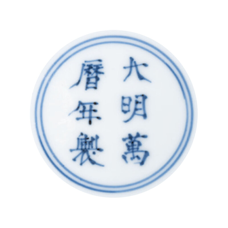 2019_HGK_16695_0166_001(a_rare_wucai_bowl_wanli_six-character_mark_in_underglaze_blue_within_a)