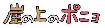 ponyo_logo