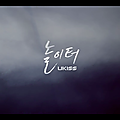[mv] u-kiss - always