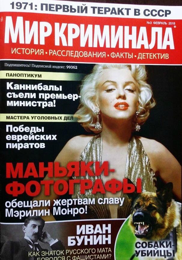 Crime world (Rus) 2018