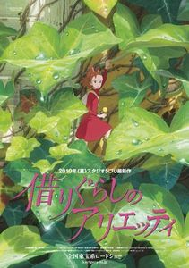 karigurashi_no_arrietty