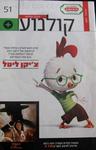 chicken_mag