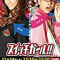 Switch girl [saison 1&2]