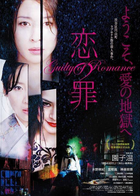 Guilty_of_Romance