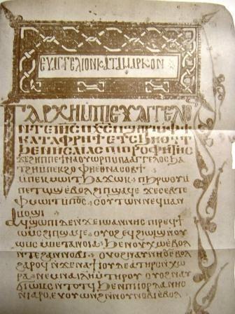 Fac similé d'un manuscrit biblique copte