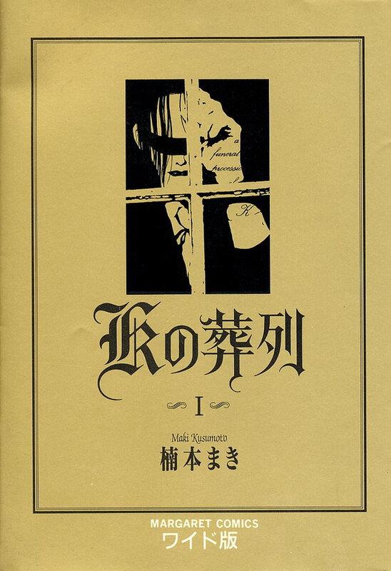 Canalblog Manga Maki Kusumoto001
