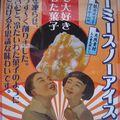 Miyajima-Affiche