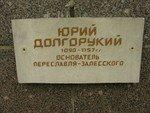 J8_M_Pereslavl_Zalesski_1__41_