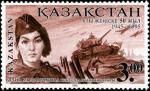 Aliya_Moldagulova_stamp