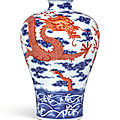 A fine and magnificent cobalt-blue and iron red 'dragon' vase, meiping, seal mark and period of qianlong (1736-1795)