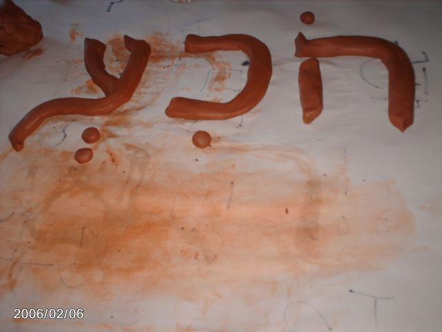 Atelier sculpture des Lettres Hébraïques