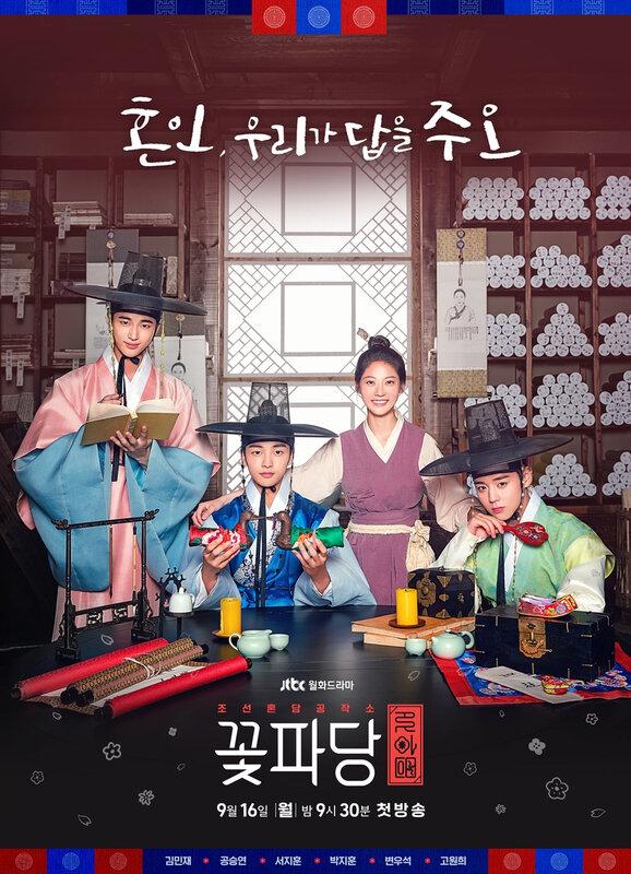 (#09 Sept) Flower Crew