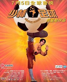 220px-ShaolinSoccerFilmPoster