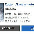 Oricon/ventes > zutto... / last minute / walk | jour 1